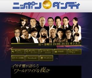 TOKYO MX TV ニッポンダンディ