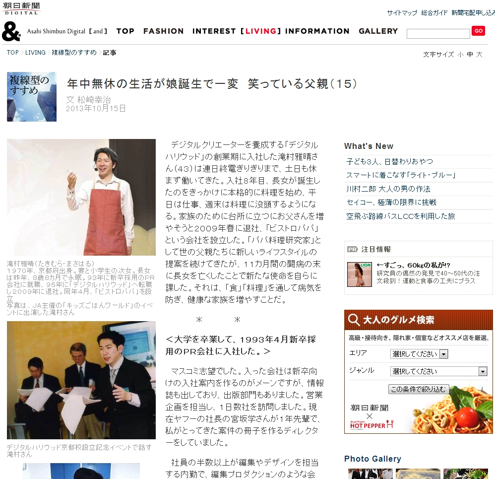朝日デジタルビストロパパパパ料理研究家