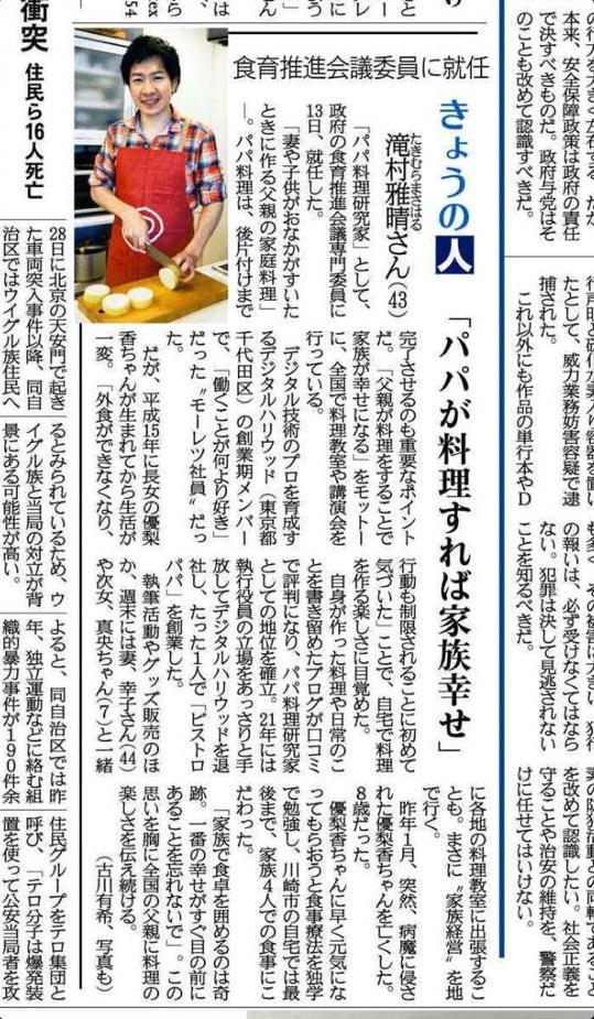 産経新聞_内閣府食育推進会議専門委員_滝村雅晴
