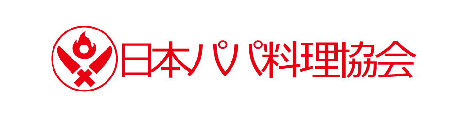 日本パパ料理協会ロゴ横