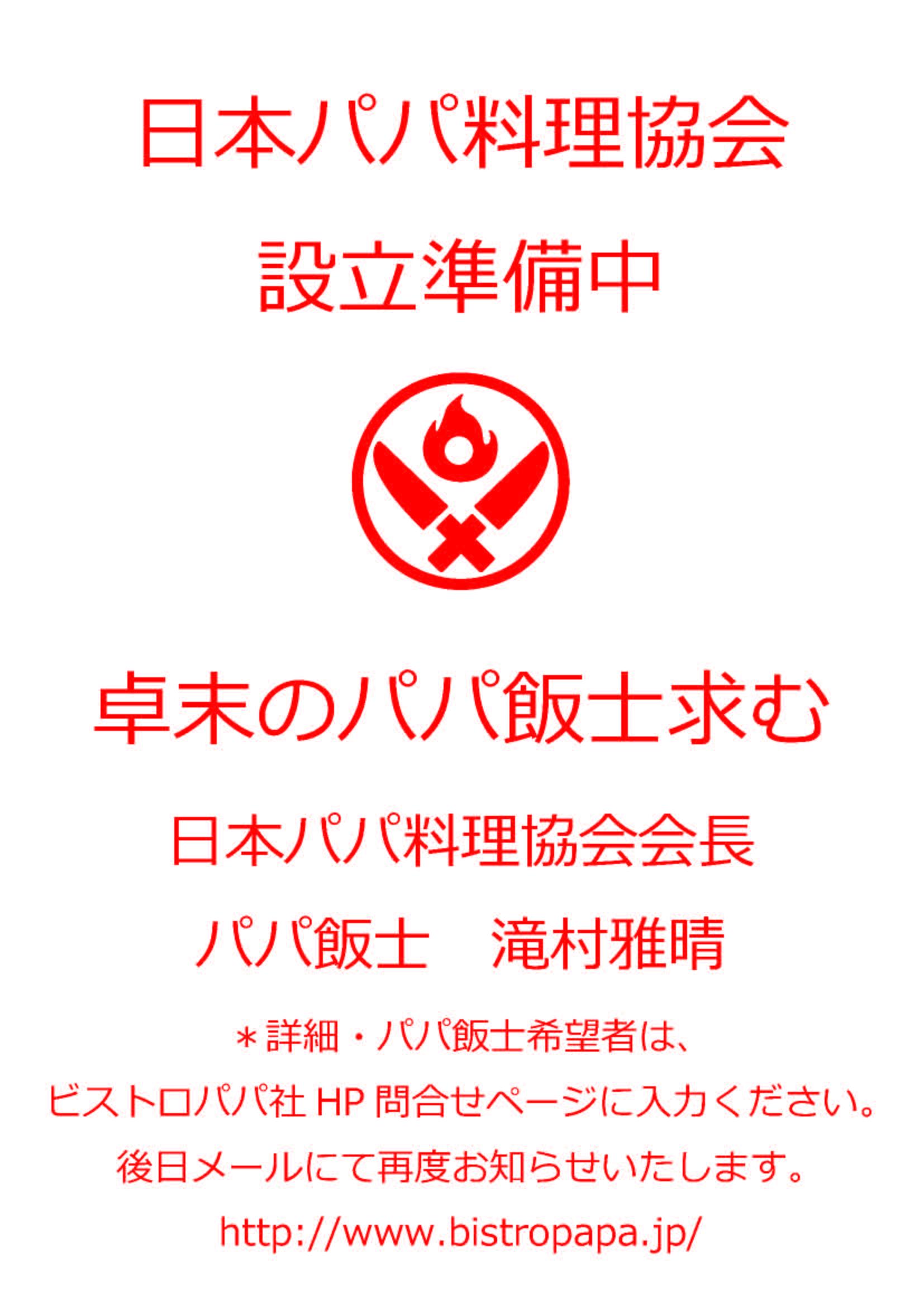 パパ料理協会ロゴ2