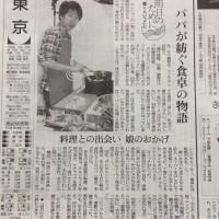 朝日新聞東京版_滝村雅晴_パパ料理研究家