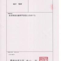 農林水産省食育推進会議専門委員