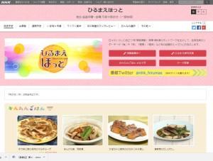 NHKひるまえほっと (2)