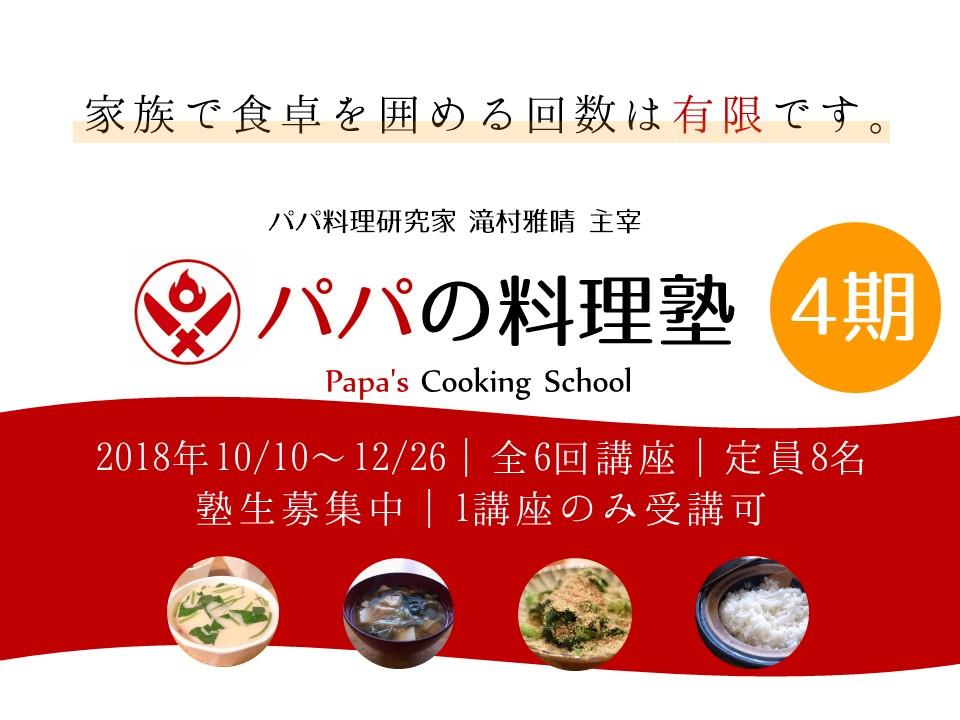パパの料理塾4期生募集