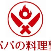 パパの料理塾ロゴ