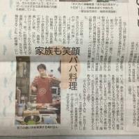 産経新聞元旦パパ料理