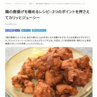トクバイニュース連載パパ料理研究家滝村