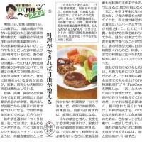 産経新聞連載パパ料理のススメ滝村雅晴