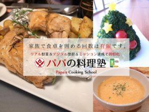 パパの料理塾 クリスマス料理