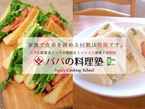 パパの料理塾 サンドウィッチ講座