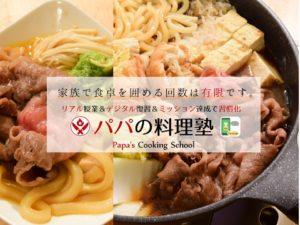 パパの料理塾 すき焼き 鶏鍋